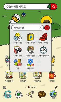 카카오프렌즈 캠퍼스라이프 I - 카카오홈 테마 apk screenshot