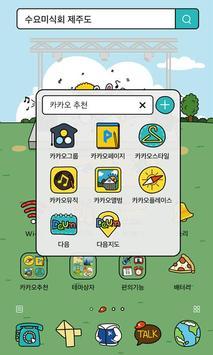 카카오프렌즈 캠퍼스라이프 II - 카카오홈 테마 apk screenshot