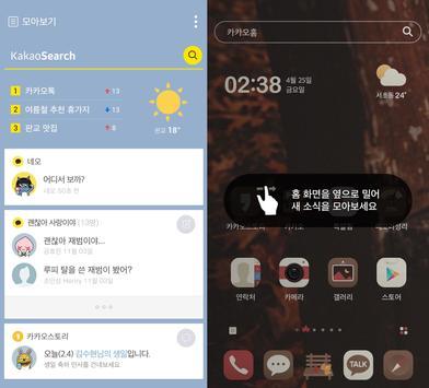 가을벤치 - 카카오홈 테마 apk screenshot