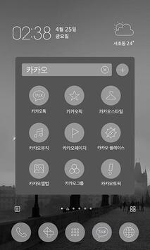 우울한 어떤 날 - 카카오홈 테마 screenshot 2