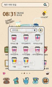 아이러브커피 I - 카카오홈 테마 screenshot 1