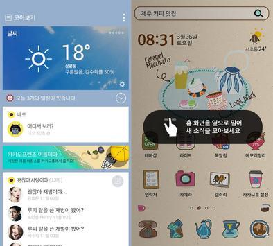 아이러브커피 I - 카카오홈 테마 screenshot 2
