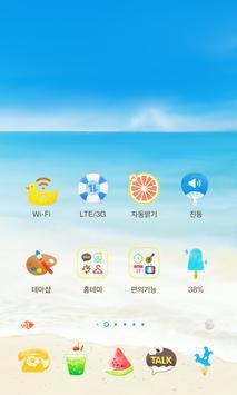 여름안에서 - 카카오홈 테마 screenshot 1