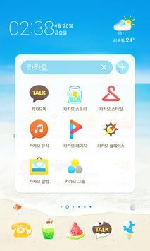 여름안에서 - 카카오홈 테마 screenshot 2