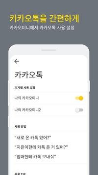 헤이카카오 screenshot 3