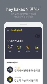 헤이카카오 screenshot 1