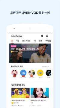 Kakao TV Live - 카카오 TV 라이브 poster