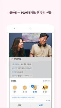 Kakao TV Live - 카카오 TV 라이브 screenshot 2