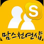 맘스천연샵(★카플친-카카오스토리/플러스 친구★) icon