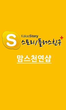 맘스천연샵(★카플친-카카오스토리/플러스 친구★) poster