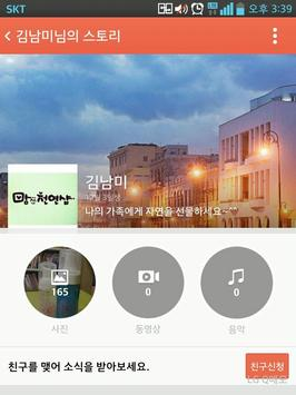 맘스천연샵(★카플친-카카오스토리/플러스 친구★) screenshot 1