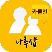 나루샵(★카플친-카카오스토리/플러스 친구★) icon