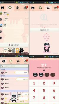 깜장고양이 까미_ 핑크카톡테마 (무료) screenshot 4