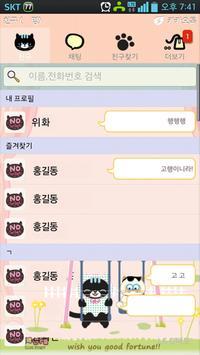 깜장고양이 까미_ 핑크카톡테마 (무료) screenshot 3