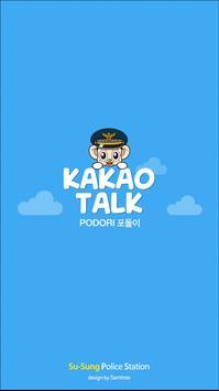 포돌이 테마 for KakaoTalk screenshot 14