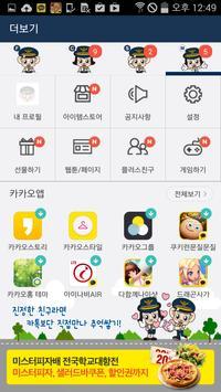 포돌이 테마 for KakaoTalk screenshot 16