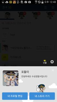 포돌이 테마 for KakaoTalk screenshot 3