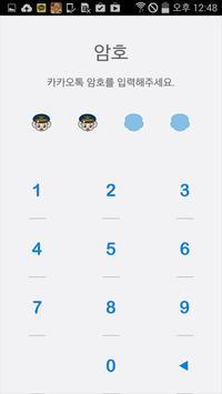 포돌이 테마 for KakaoTalk screenshot 4