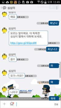 포돌이 테마 for KakaoTalk screenshot 6