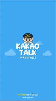 포돌이 테마 for KakaoTalk screenshot 7