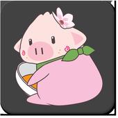 피그앤걸스 카카오톡 테마 - 꽃돼지 팔복 icon