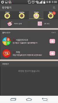 피그앤걸스 카카오톡 테마 - 꽃돼지 팔복 apk screenshot