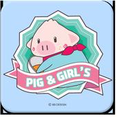 피그앤걸스 카카오톡 테마 - 팔복이 icon