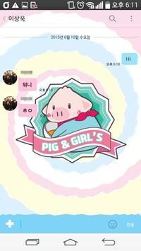 피그앤걸스 카카오톡 테마 - 팔복이 apk screenshot