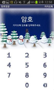 Snow Winter Kakao Talk Theme screenshot 1