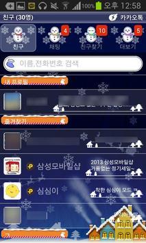 Snow Winter Kakao Talk Theme screenshot 2