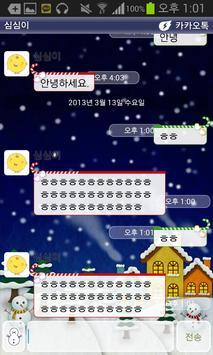 Snow Winter Kakao Talk Theme screenshot 4