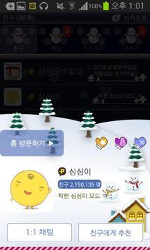 Snow Winter Kakao Talk Theme screenshot 5