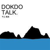 독도톡 - DOKDO TALK icon
