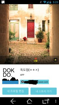 독도톡 - DOKDO TALK apk screenshot