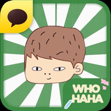 후하하 - 영어단어 조합 게임 for Kakao poster