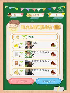 후하하 - 영어단어 조합 게임 for Kakao apk screenshot