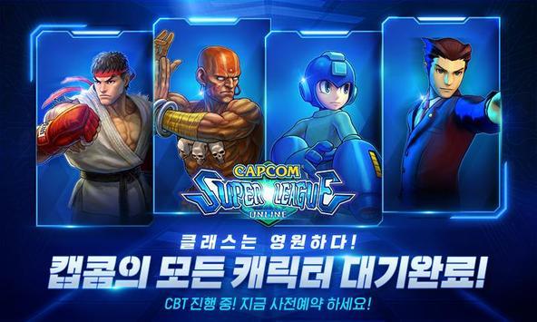 캡콤 슈퍼 리그 온라인 (Unreleased) poster