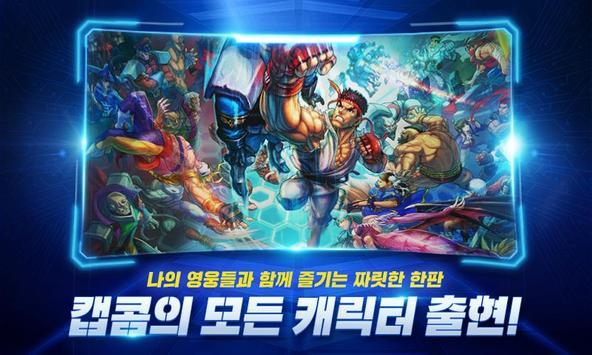 캡콤 슈퍼 리그 온라인 (Unreleased) screenshot 14
