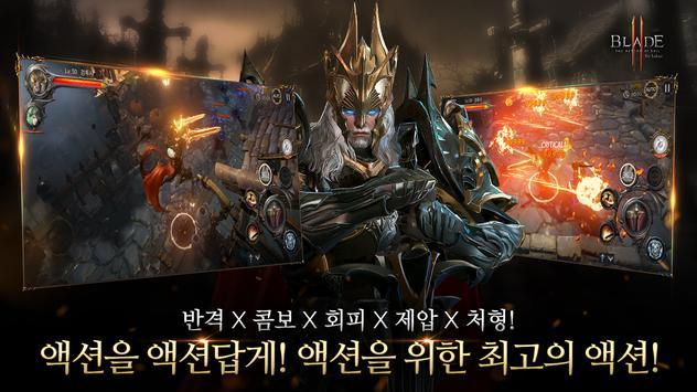 블레이드2 screenshot 9