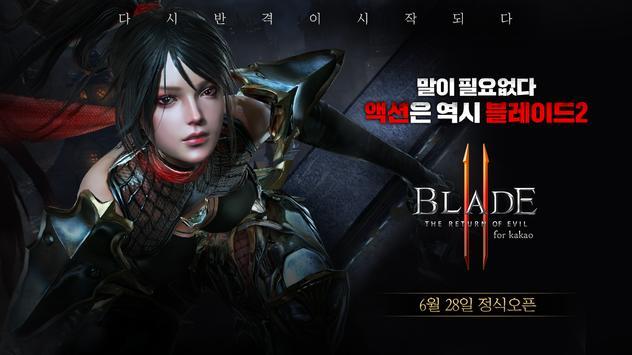 블레이드2-poster