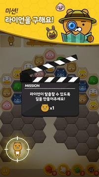 프렌즈팝콘 for kakao apk imagem de tela