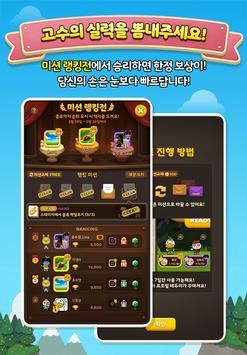 프렌즈사천성 for Kakao apk imagem de tela