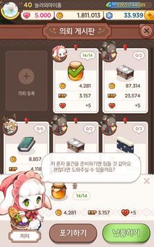 놀러와 마이홈 for kakao apk imagem de tela