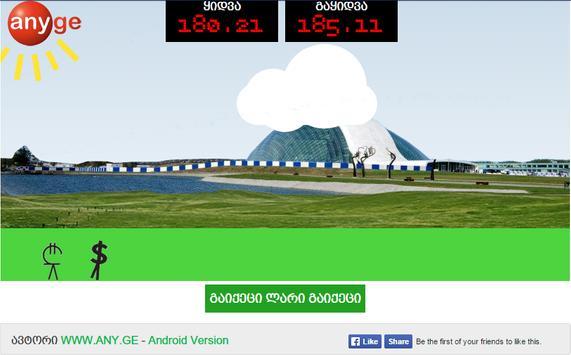 Run Lari Run apk screenshot
