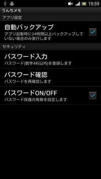 うんちメモ apk screenshot