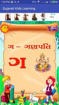 Gujarati Kids Learning screenshot 1