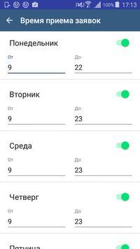 Фианит apk screenshot