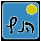 הנץ החמה icon