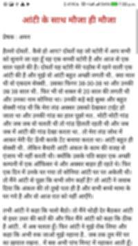 Hindi Desi Sexy Kahani apk screenshot