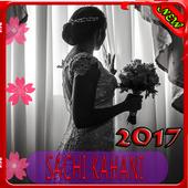Sachi Kahani - सच्ची कहानी icon